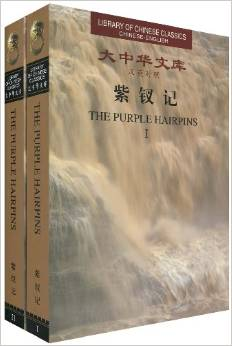 Library of Chinese Classics: The Purple Hairpins